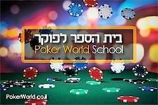 תרגול קבוצתי poker-world