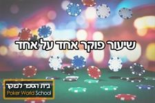שיעור אחד על אחד poker-world